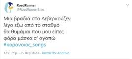 #κορονοιος_songs #twitter (1)