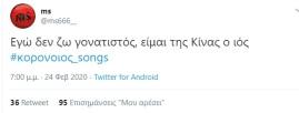 #κορονοιος_songs #twitter (10)