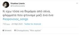 #κορονοιος_songs #twitter (11)