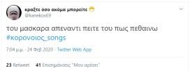 #κορονοιος_songs #twitter (12)