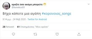 #κορονοιος_songs #twitter (13)