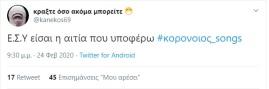 #κορονοιος_songs #twitter (14)