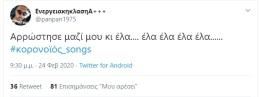 #κορονοιος_songs #twitter (15)