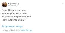 #κορονοιος_songs #twitter (16)