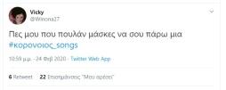 #κορονοιος_songs #twitter (17)
