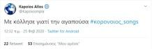 #κορονοιος_songs #twitter (18)