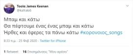 #κορονοιος_songs #twitter (19)
