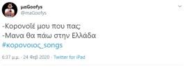 #κορονοιος_songs #twitter (2)