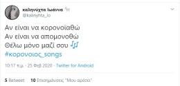 #κορονοιος_songs #twitter (20)