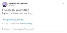 #κορονοιος_songs #twitter (21)