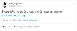 #κορονοιος_songs #twitter (22)