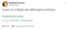 #κορονοιος_songs #twitter (23)