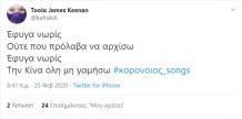 #κορονοιος_songs #twitter (24)