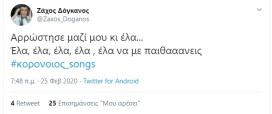 #κορονοιος_songs #twitter (25)