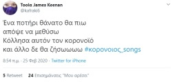 #κορονοιος_songs #twitter (26)