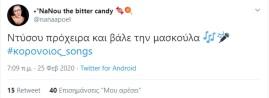 #κορονοιος_songs #twitter (27)