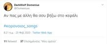 #κορονοιος_songs #twitter (28)