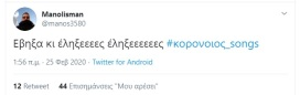 #κορονοιος_songs #twitter (29)