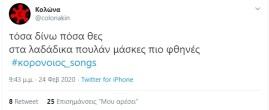 #κορονοιος_songs #twitter (3)