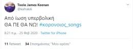 #κορονοιος_songs #twitter (30)