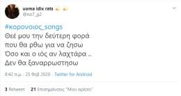 #κορονοιος_songs #twitter (31)