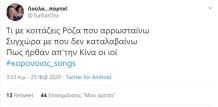 #κορονοιος_songs #twitter (32)