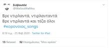 #κορονοιος_songs #twitter (33)