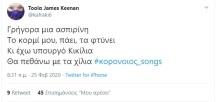 #κορονοιος_songs #twitter (34)