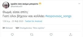 #κορονοιος_songs #twitter (35)