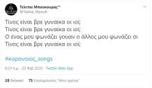 #κορονοιος_songs #twitter (36)