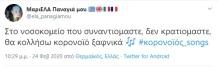 #κορονοιος_songs #twitter (4)