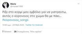 #κορονοιος_songs #twitter (5)