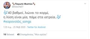 #κορονοιος_songs #twitter (6)