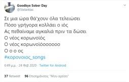 #κορονοιος_songs #twitter (7)