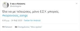 #κορονοιος_songs #twitter (8)