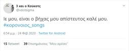 #κορονοιος_songs #twitter (9)