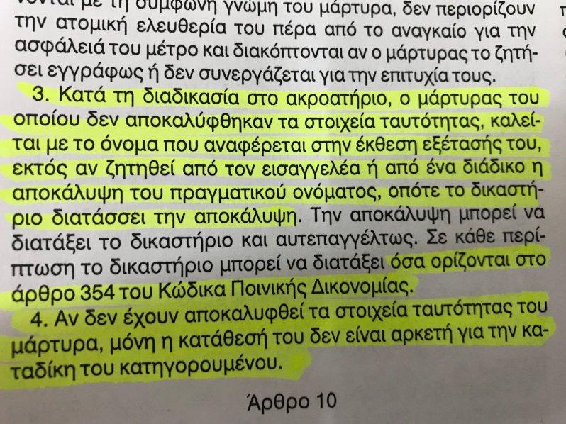 ΔΙΚΑΣΤΙΚΟ ΠΡΑΞΙΚΟΠΗΜΑ
