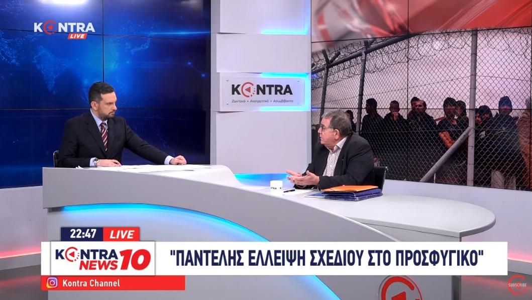 """Γιάννης Μουζάλας """"Τα ΜΑΤ έδειραν ακρίτες που ζουν απέναντι από την Τουρκία – Ξεφτίλισε την αστυνομία ο κ.Μητσοτάκης"""" [VIDEO] #KontraNews10 @GiorgosMelingon"""