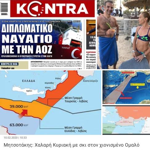 ΚΥΡΙΑΚΟΣ ΜΗΤΣΟΤΑΚΗΣ ΤΑΓΙΠ ΕΡΝΤΟΓΑΝ ΑΟΖ