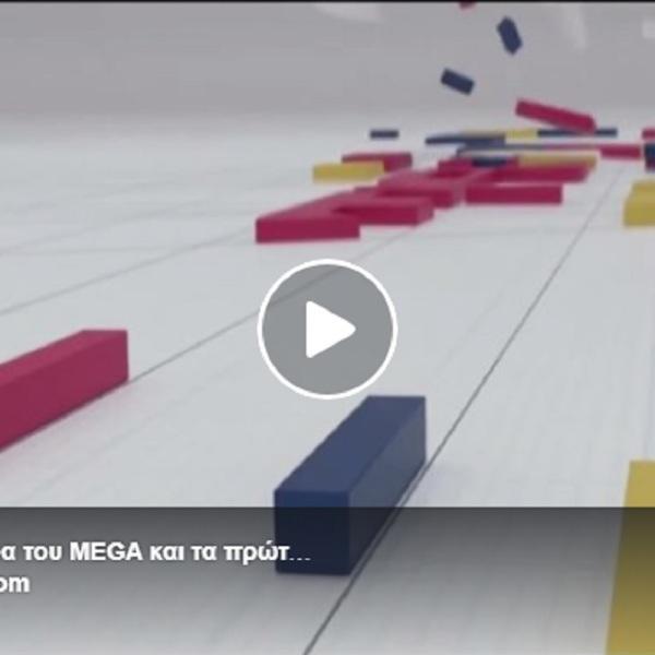 mega-mou