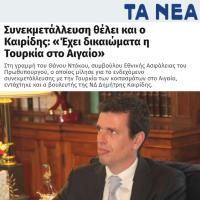 """Αυξάνονται οι βουλευτές στην ΝΔ που στηρίζουν την συνεκμετάλλευση - Κατάλαβες ποιοι κατηγορούσαν τον Πάνο Καμμένο ότι """"προκαλεί την Τουρκία"""""""