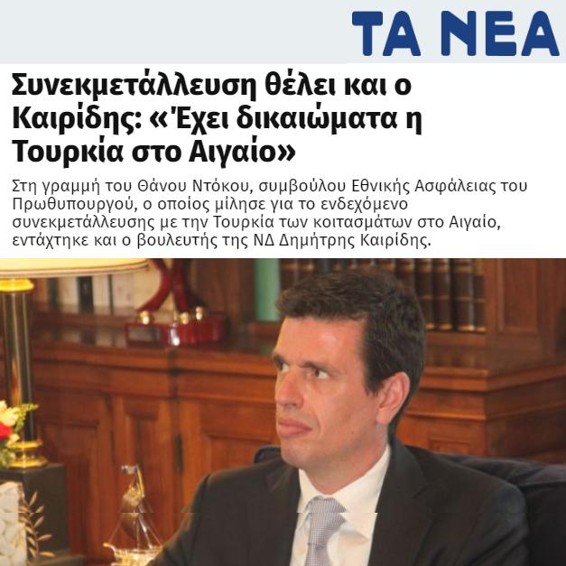 """Αυξάνονται οι βουλευτές που στηρίζουν την συνεκμετάλλευση στην ΝΔ - Κατάλαβες ποιοι κατηγορούσαν τον @PanosKammenos ότι """"προκαλεί την Τουρκία"""""""