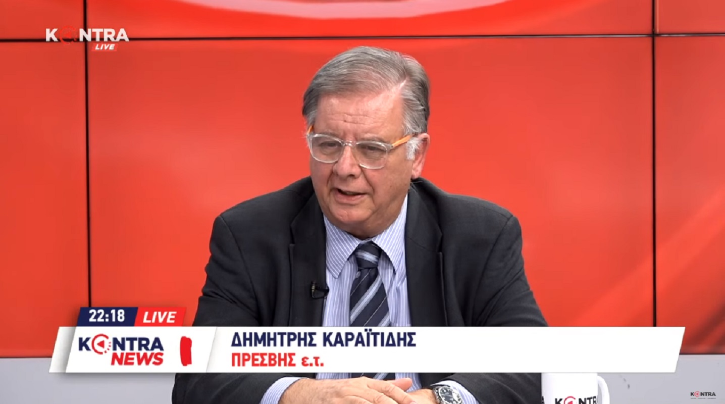 """Πρέσβης Καραϊτίδης : """"Η Τουρκία δεν είναι ακατάβλητος κι ανίκητος αντίπαλος. Δεν την υποτιμάμε, αλλά δεν είναι παντοδύναμη"""" [ΒΙΝΤΕΟ]"""