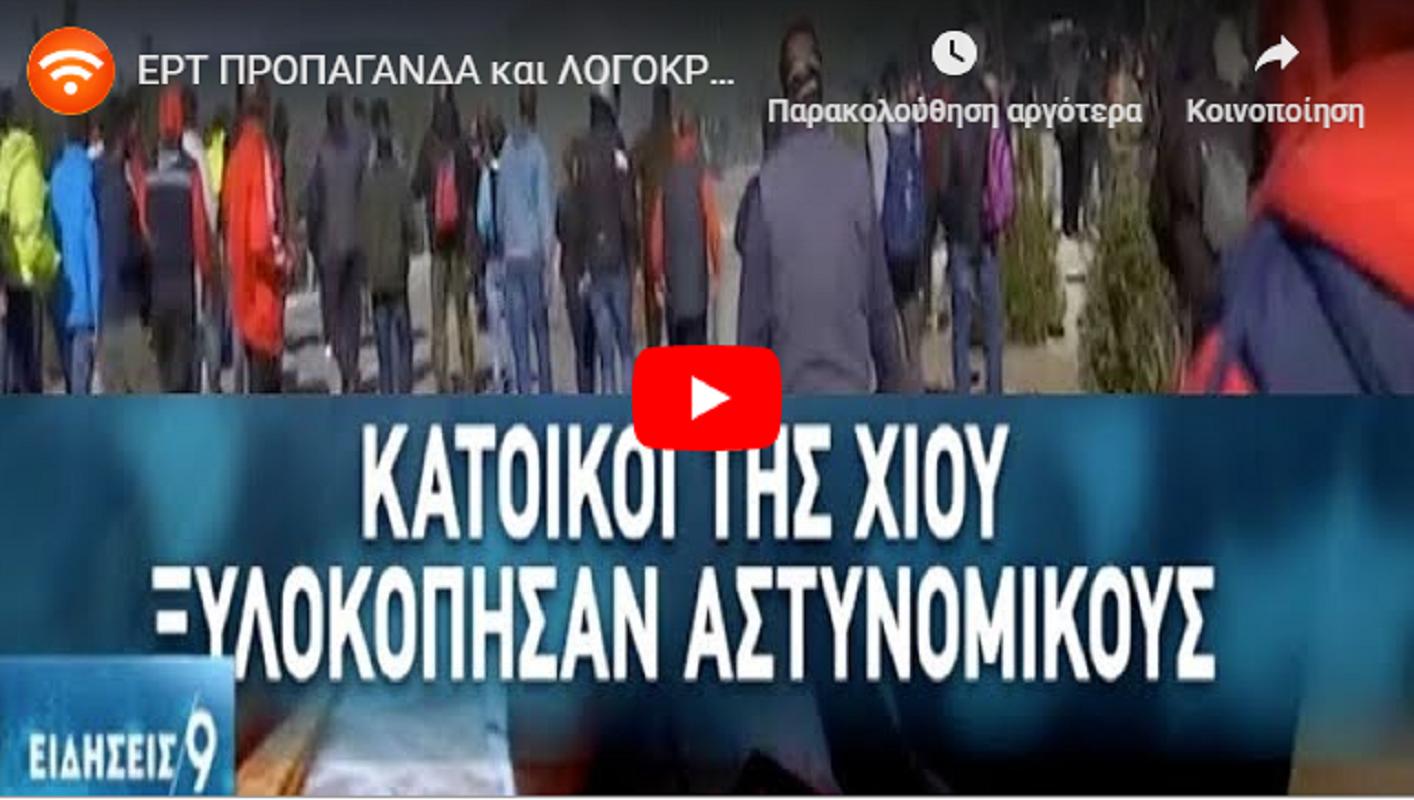"""ΕΡΤ ΠΡΟΠΑΓΑΝΔΑ: """"Πολίτες επιτέθηκαν, ξυλοκόπησαν, τραυμάτισαν ΜΑΤατζήδες"""" #ERT_propaganda επί Κωνσταντίνου Ζούλα [VIDEO]"""