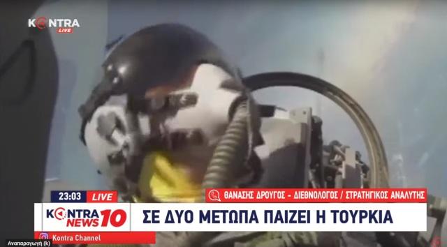 ΑΘΑΝΑΣΙΟΣ ΔΡΟΥΓΟΣ F-16
