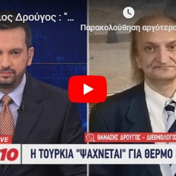"""Αθανάσιος Δρούγος: """"Ανησυχώ ότι η Τουρκία επιδιώκει θερμό επεισόδιο"""" [vid]"""