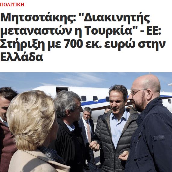 ΚΥΡΙΑΚΟΣ ΜΗΤΣΟΤΑΚΗΣ ΤΑΓΙΠ ΕΡΝΤΟΓΑΝ