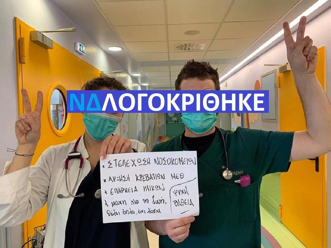Έκοψαν ΣΤΟΝ ΑΕΡΑ του ΑΝΤ1 γιατρό μόλις είπε για ελλείψεις νοσοκομείων – Με εντολή Μητσοτάκη απέκλεισαν Γιατρούς & Νοσοκόμους τα ΜΜΕ; [ΒΙΝΤΕΟ]