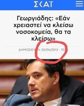 Άδωνις Γεωργιάδης απολυσεις δοξα (1) ΕΟΠΥΥ ΑΠΟΛΥΣΕΙΣ ΤΟΜΣΕΝ ΔΟΞΑ