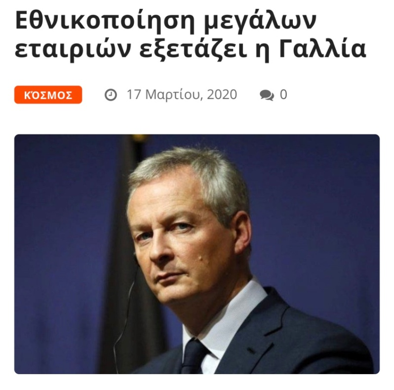 Η γαλλική κυβέρνηση είναι έτοιμη να χρησιμοποιήσει όλα τα μέσα για να στηρίξει μεγάλες εταιρίες που πλήττονται από την αναταραχή στη χρηματοπιστωτική αγορά, μεταξύ των οποίων και την εθνικοποίηση εάν χρειαστεί, δήλωσε σήμερα ο υπουργός Οικονομικών.  Δεν θα διστάσω να χρησιμοποιήσω όλα τα διαθέσιμα μέσα για να προστατεύσω μεγάλες γαλλικές εταιρίες», δήλωσε ο υπουργός Οικονομικών Μπρουνό Λεμέρ σε τηλεδιάσκεψη με δημοσιογράφους.  «Αυτό μπορεί να γίνει με ανακεφαλαιοποίηση, μπορεί να γίνει με την απόκτηση ποσοστού, μπορώ ακόμα και να χρησιμοποιήσω τον όρο εθνικοποίηση, εάν χρειαστεί», πρόσθεσε ο Λεμέρ.  Libre.gr